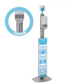 Floor stand with disinfection sensor dispenser and sign